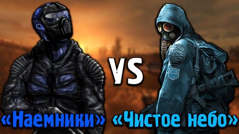 НАЕМНИКИ VS ЧИСТОЕ НЕБО STALKER Call of Chernobyl КОРОЛЕВСКАЯ БИТВА 5