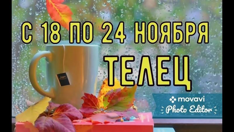 Телец с 18 по 24 ноября 2019 Таро прогноз.расклад таро на неделю.