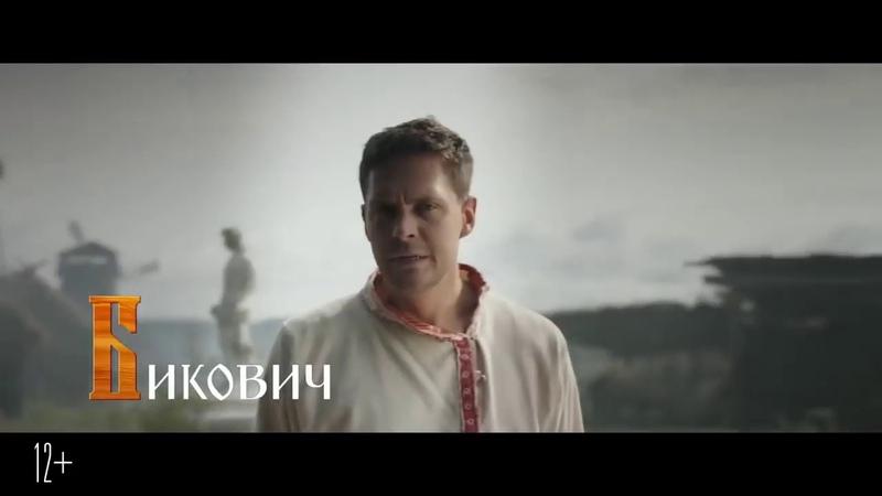 Холоп Полный Фильм 2019