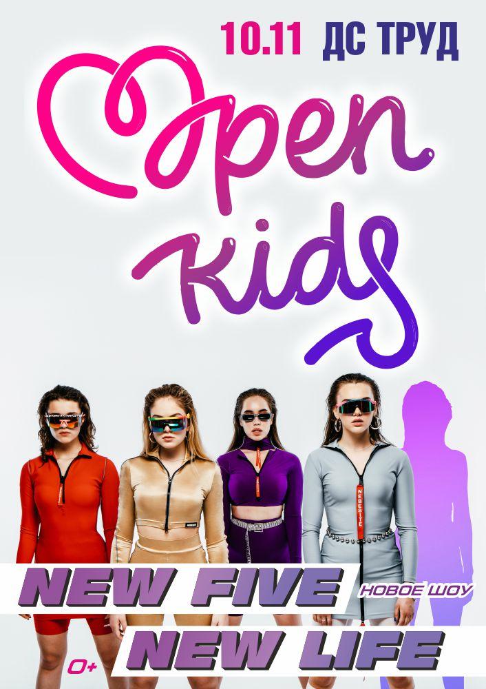 Афиша Иркутск Open Kids / 10 ноября / Иркутск ПЕРЕНОС!