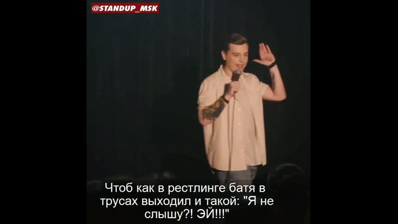 Сергей Орлов standup msk stand up