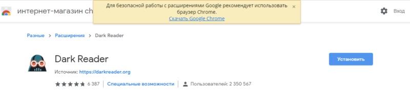 Да как ты смеешь, пес, пользоваться чем-то кроме Google Chrome???