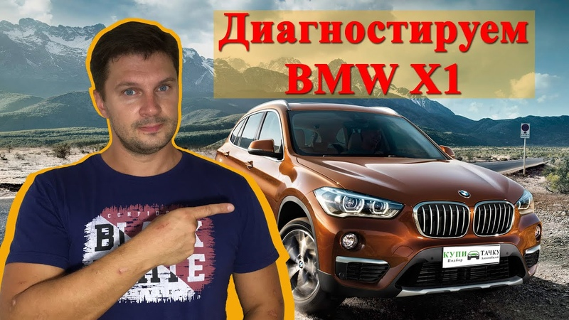 Диагностика автомобиля BMW X1 с мотором N20 на предмет задиров