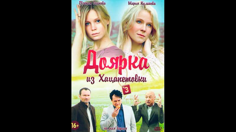 Доярка из Хацапетовки 3 2011 серии 1,2