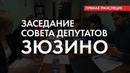 Заседание Совета депутатов Зюзино 10 09 2019