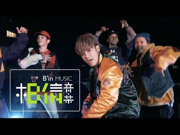 GBOYSWAG鼓鼓 呂思緯 乎乾 Ho Da Noodles麵麵 Official Music Video