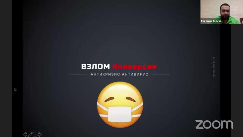Евгений Маслов о кризисе и Взломе конверсии