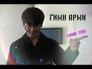 FMV ГИМН РУ-АРМИ полная версия RUSSIAN CRACK