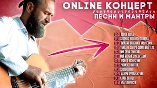 Онлайн Концерт ♪♫ Станислав Казаков - Мантры, духовная музыка, мантра Преображения, Я Меняю Одеянья