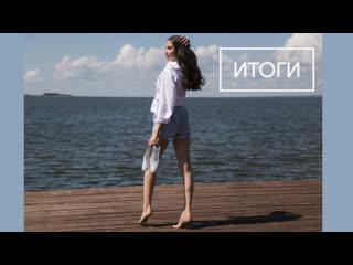 """Итоги конкурса """"Все на пляж!"""", ."""
