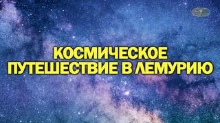 Космическое Путешествие в Лемурию. Сакральная встреча с цивилизацией Лемурия. Журнал Elixir