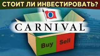 Акции Carnival: стоит ли покупать в кризис 2020 / Карнивал: выгодная покупка или компания-банкрот?