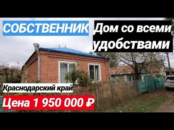 Продажа Дома в Краснодарском крае за 1 950 000 рублей, Белореченский район, ст. Рязанская