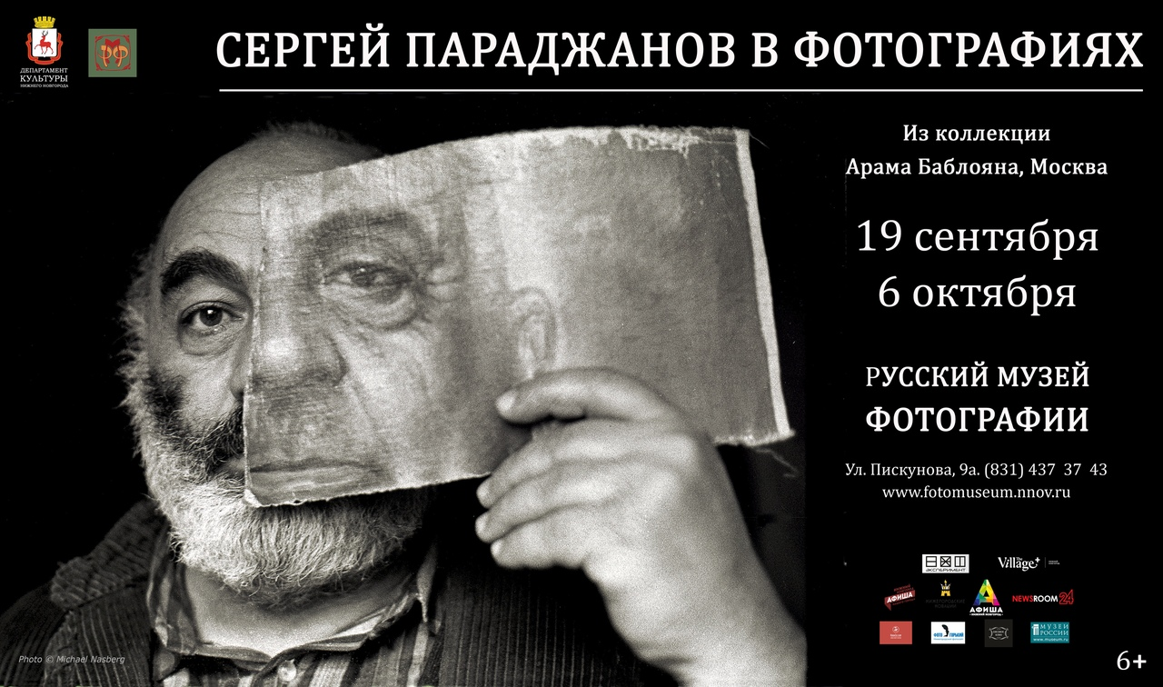 Афиша Выставка «Сергей Параджанов в фотографиях»