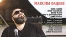 МАКСИМ ФАДЕЕВ величайшие хиты полный альбом лучший из Maxim Fadeev 2018