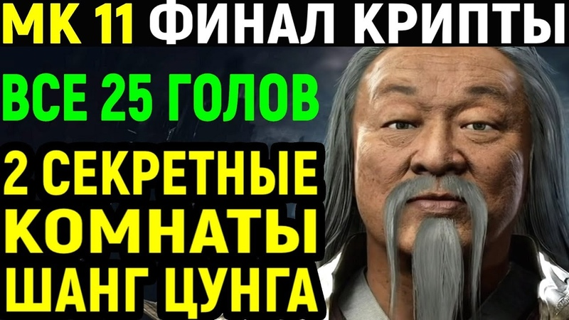 Mortal Kombat 11 Krypt Shang Tsung Throne Room / Мортал Комбат 11 Крипта 8 Тронный зал Шанг Цунг