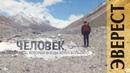 Фильм про горы ЧЕЛОВЕК, КОТОРЫЙ ВСЕГДА ХОТЕЛ БОЛЬШЕГО Часть 4 Эверест 18