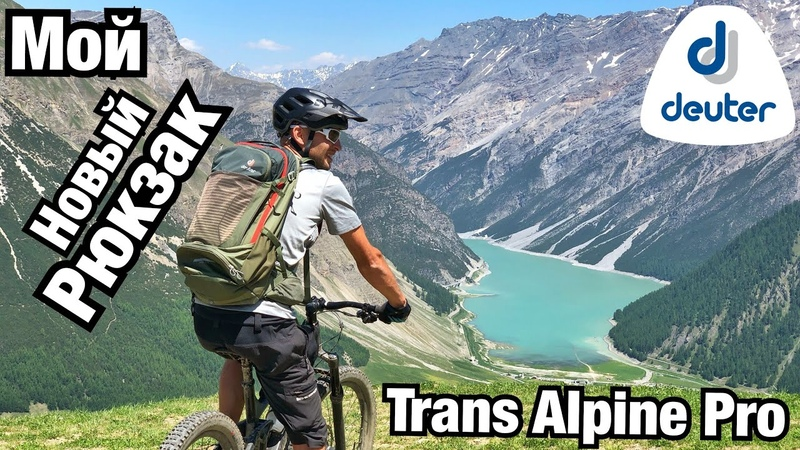 МОЙ НОВЫЙ РЮКЗАК DEUTER TRANS ALPINE PRO! Почему именно он?!