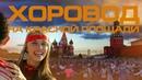 Хоровод на Красной площади 2019 Обращение к президенту Путину