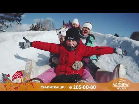 реклама новогодней программы для эко парка Адмирал
