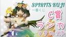 【プライズフィギュアレビュー】一番くじ SPIRITS KUJI マクロスF C賞 ランカ
