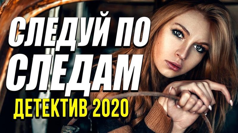 Захватывающий фильм про бизнес и киллеров Следуй по следам Русские детективы новинки 2020