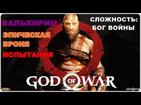 GOD OF WAR Ω Сложность БОГ ВОЙНЫ💥Валькирии Муспельхейм и легендарная броня 1440p60fps