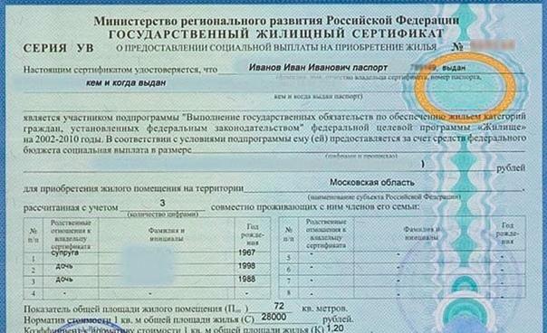 жилищный сертификат многодетным семьям в санкт петербурге