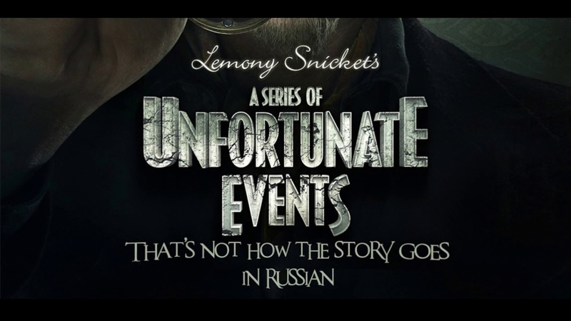 A Series of Unfortunate Events - That's not how the story goes (russian dub)