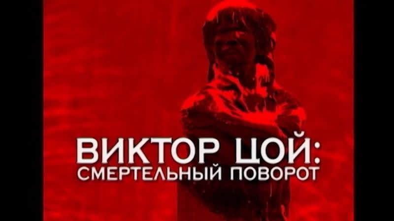 Виктор Цой - Смертельный поворот (Следствие вели... / эфир от 23.03.2007)