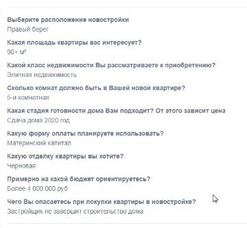 123 заявки на подбор новостроек + записи разговоров, изображение №29