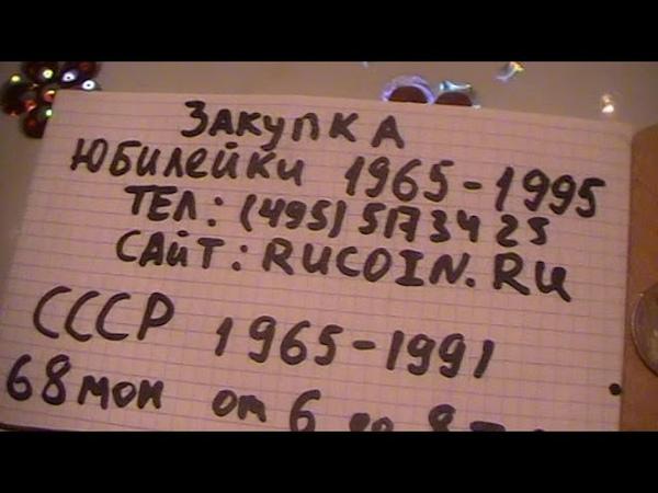 Скупка ЮБИЛЕЙНЫХ МОНЕТ СССР 1965-95. Деньги сразу! ООО Русская Монета