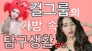 걸크러쉬 (GIRL CRUSH) TV [8화] - 걸그룹 가방속 탐구생활 걸크러쉬 메모리즈 #GIRLCRUSH