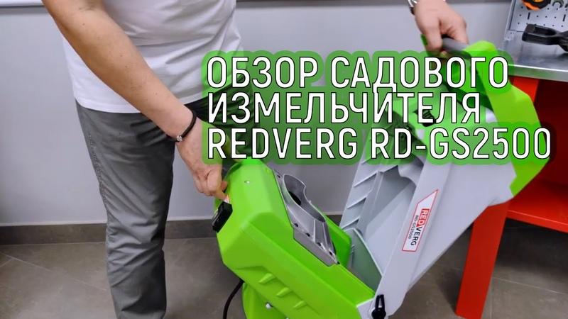 Обзор RedVerg RD GS2500 электрический садовый измельчитель веток для дачи