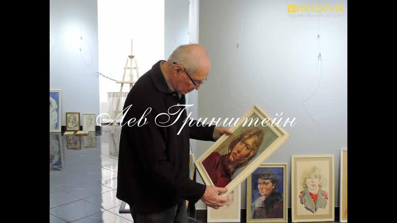Лев Гринштейн Персональная выставка к 85летию 2020