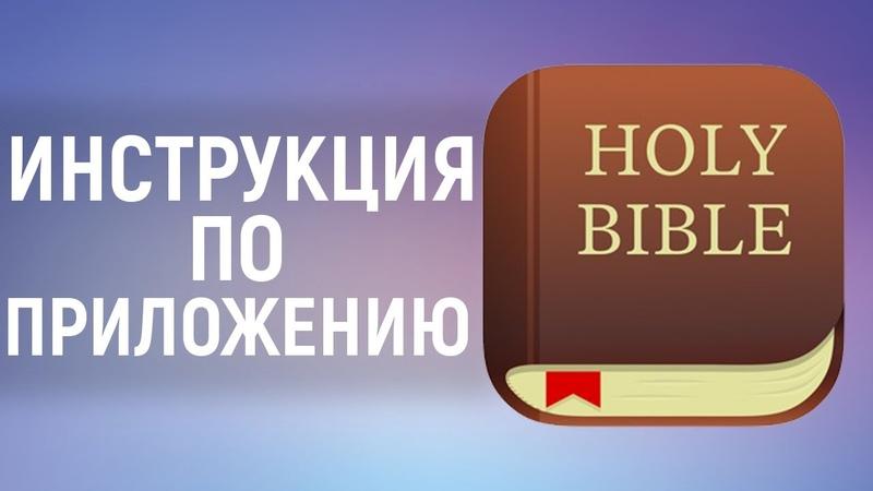 06 Как выделить цветом стихи   Инструкция по Библии YouVersion