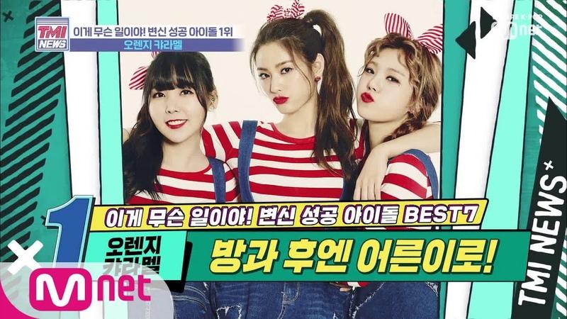 Mnet TMI NEWS [18회] 선 병맛 후 중독☆ 시선 강탈 콘셉트 '오렌지캬라멜' 191016 EP.18