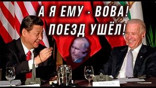Путин хочет на концерт, но США и Китай оформляют ему другой билет.