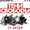 16/11 Тени Свободы - 15 лет @ Санкт-Петербург