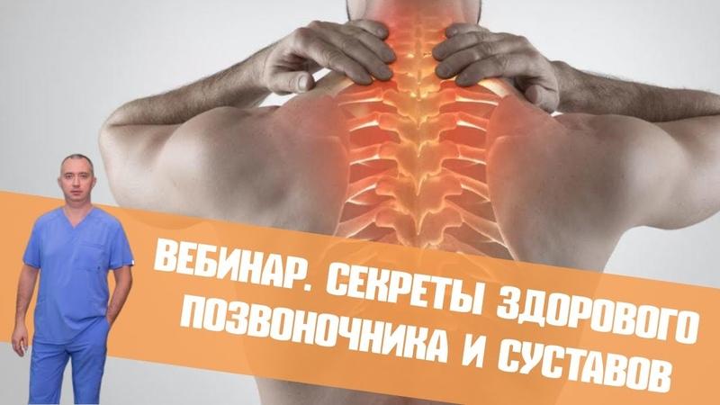Секреты здорового позвоночника и суставов. Запись вебинара от 20.04.2019