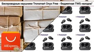 """Беспроводные наушники Tronsmart Onyx Free - бюджетная TWS """"находка""""   #Обзор"""
