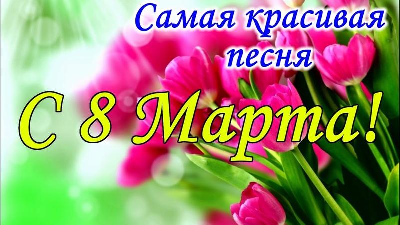 ОБАЛДЕННАЯ ПЕСНЯ НА 8 МАРТА Красивое поздравление с 8 марта Музыкальная видео открытка 8 марта