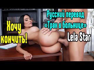Lela Star BIG ASS большие сиськи big tits [Трах, all sex, porn, big tits, Milf, инцест, порно blowjob brazzers секс анальное