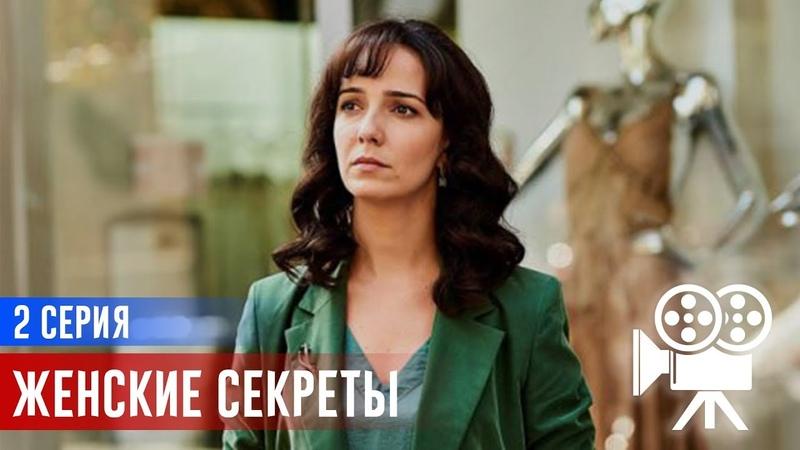 Женские Секреты 2020 Серия 2 Смотреть онлайн @РУССКИЕ МЕЛОДРАМЫ