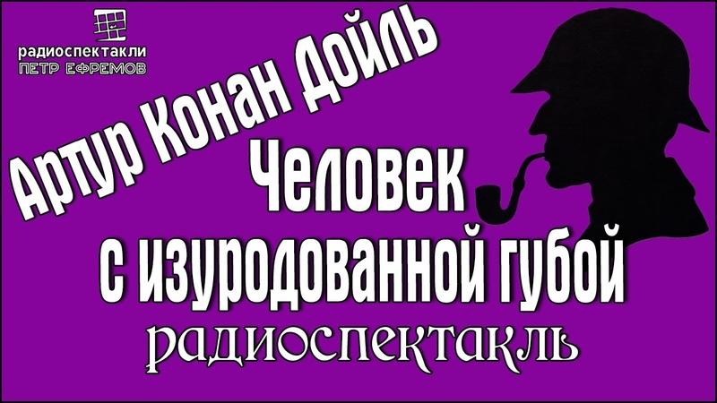 Артур Конан Дойль Человек с изуродованной губой радиоспектакль детектив