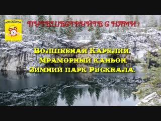 Волшебная Карелия. Зимний парк Рускеала