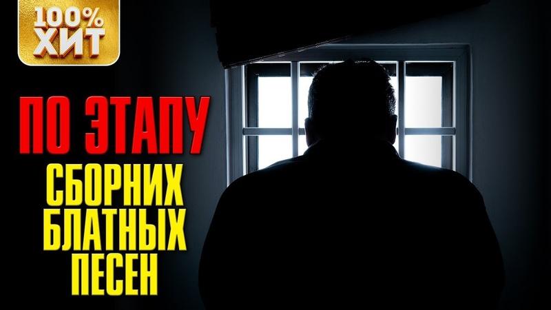 100 ХИТ - ПО ЭТАПУ - СБОРНИК БЛАТНЫХ ПЕСЕН