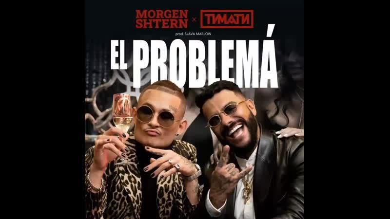 Morgenshtern Feat Tимати El Problemá 😱 два короля дизов объединились 👑