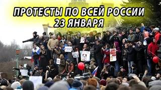 ПРОТЕСТЫ ПО ВСЕЙ РОССИИ 23 ЯНВАРЯ 2021 В ПОДДЕРЖКУ НАВАЛЬНОГО.