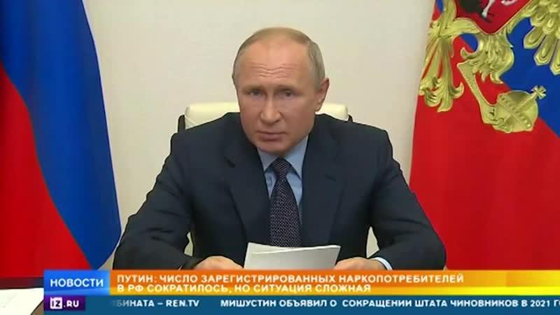 Путин обозначил цели новой антинаркотической стратегии России